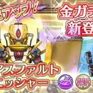 SEモバイル・アンド・オンライン、『毎日こつこつ俺タワー』に新建姫「ミニアスファルトフィニッシャー」を追加!