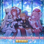『プリンセスコネクト!Re:Dive』のキャラソンCD第20弾「プリンセスコネクト!Re:Dive PRICONNE CHARACTER SONG 20」を発売