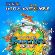 レベルファイブ、『ファンタジーライフ オンライン』の配信を開始 戦闘や採取などプレイヤーが自由に楽しめるマルチプレイRPG