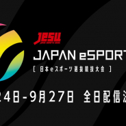 CyberZ、賞金総額500万円と国際大会への日本代表出場権をかけたeスポーツ大会「JAPAN eSPORTS GRAND PRIX」を放送決定!