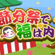 ドリコム、農園育成ゲーム『ちょこっとファーム』でイベント「節分祭で福は内!」を開催