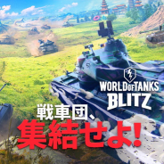 Wargaming、シューティングアクションMMOゲーム『World of Tanks Blitz』をSwitchでリリース!