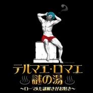 フジテレビとDeNA、映画「テルマエ・ロマエⅡ」の公開記念にリアル謎解きイベントとソーシャルゲームのコラボを実施