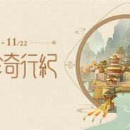miHoYo、『原神』でWEBイベント「岩港珍奇行紀」を本日より開催! タルタリヤや鍾離とバイトをすると「原石」などの報酬が手に入る