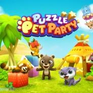 ネットマーブル、モバイルパズルゲーム『Puzzle Pet Party』を初公開! 11月中に日本含む韓国、台湾、トルコ、香港など78カ国でリリース予定