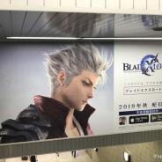 アプリボット、『BLADE XLORD -ブレイドエクスロード-』の交通広告を東京駅、新木場駅、西船橋駅、海浜幕張駅で開始!