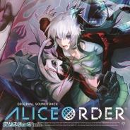 スクウェア・エニックス、『アリスオーダー』珠玉のBGM18曲が収録されたサウンドトラックが3月23日に発売決定!