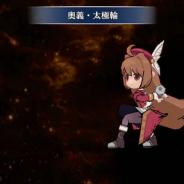 USERJOY JAPAN、『英雄伝説 暁の軌跡モバイル』で演劇衣装の「エステル・ブライト」を実装!