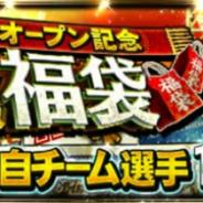 KONAMI、『プロ野球スピリッツA』でグランドオープン記念10連福袋などを実施中 購入1回目でSランク選手1人確定!