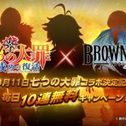 NEOWIZ、『ブラウンダスト』初のコラボとして人気アニメ「七つの大罪 戒めの復活」とコラボを10月11日より開催 10連無料キャンペーンも実施