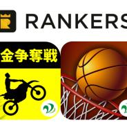 カヤック、『RANKERS』で『激ムズバイク 現金争奪戦』と『Swish Shot! - バスケットボールシュートゲーム』の大会を実施