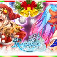Skyline games、スマホ向け神話国造りRPG『Ragnarok~ヴァルハラサーガ~』でクリスマス限定イベントを本日より開催
