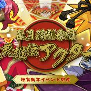 クローバーラボと日本一ソフト、『魔界ウォーズ』でイベント「正月特別番組『暗黒英雄伝アクターレ』」を開始 期間限定の「お正月ガチャ」も