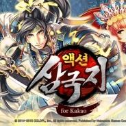 コロプラ、『アクション三国志 for Kakao』iOS版を「カカオトーク」でリリース Netmarble Gamesがローカライズ開発、運営などを担当