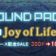 KADOKAWA、『ラノゲツクール』で日常生活のシーンに使いたい新素材「BGM Joy of Life」パックを配信開始!