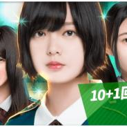 enish、欅坂46公式ゲームアプリ『欅のキセキ』が配信から僅か1日でApp Store売上ランキング24位に…DLランキングは無料カテゴリで首位獲得!