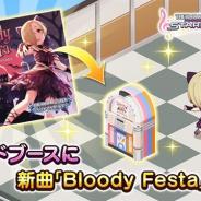 バンナム、『デレステ』にで白坂小梅が歌う「Bloody Festa」と神谷奈緒がカバーするSupercellの楽曲「君の知らない物語」を追加
