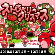ビーワークス、『なめこの巣』にて150万DLを記念したイチゴ尽くしのクリスマスイベントを開催! 限定コーデや「いちごなめこ」が登場