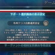 FGO PROJECT、『Fate/Grand Order』で「有利クラス自動選択設定」機能を追加