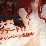 ゲームヴィルジャパン、『ダークアベンジャー2』の大型アップデートを3月26日に実施 ゲーム内アイテムがもらえる事前登録キャンペーンを開始