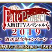 FGO PROJECT、『Fate/Grand Order』で「大晦日TV スペシャル」放送記念キャンペーンやお正月キャンペーンの一部情報の先行公開など7つの最新情報を公開