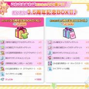 """ポニーキャニオンとhotarubi、『Re:ステージ!プリズムステップ』で""""だいたい""""3.5周年記念BOX IIを販売開始 3月限定☆4と交換できるアイテムも封入"""