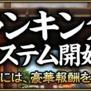 GMOゲームポット、『SAMURAI SCHEMA』でランキングシステムの実装を含むアップデートを実施 ランキングイベントも開催