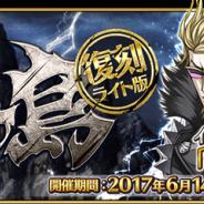 TYPE-MOON/FGO PROJECT、『Fate/Grand Order』で期間限定イベント「復刻:天魔御伽草子 鬼ヶ島 ライト版」を6月14日18時より開催!