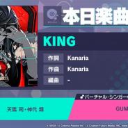 セガとColorful Palette、『プロジェクトセカイ』で新楽曲「KING」を追加  セカイver.は「天馬司」と「神代類」が歌唱