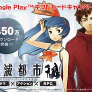 Wright Flyer Studios、『消滅都市』でGoogle Playギフトカード購入キャンペーンをローソン限定で開催