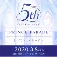 ジークレスト、『夢王国と眠れる100人の王子様』5周年記念ホールイベント「プリンスパレード」の情報解禁! ティザーサイトオープンやカウントダウンCPも