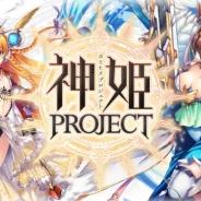 DMM GAMES、『神姫PROJECT』スマートフォンアプリ版の主題歌とPVを公開 主題歌は喜多村英梨さんが担当
