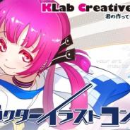 KLab、学生向け2DCGデザイナーコンテスト「KLab Creative Fes-2D-」を開催 4月25日より応募受付を開始 グランプリは賞金15万円