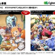 【速報1】サイバーエージェント藤田社長、『プリコネR』が日本と中国で好調と明かす 大ヒットしたアニメもゲームに好影響