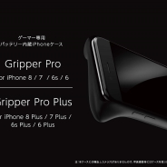 ユニットコム、ゲーマー専用バッテリー内蔵iPhoneケース「Gripper Pro」シリーズをパソコン工房 AKIBA STARTUPで展示