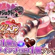 DMM GAMES、『御城プロジェクト:RE』で「バレンタインキャンペーン」開催 平田真菜さん演じる新城娘「洛陽城」が登場