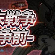 セガゲームス、『D×2 真・女神転生リベレーション』で新コンテンツ「終末戦争」を実装!