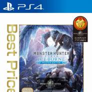 カプコン、『モンスターハンターワールド:アイスボーン』ベストプライス版を9月3日に発売 DL版も価格改定