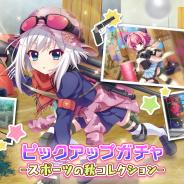 ポニーキャニオンとhotarubi、『Re:ステージ!プリズムステップ』でサバゲ衣装の限定☆4キャラを配信開始!