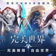 Iwplay、MMORPG『完美世界M』を繁体字圏でリリース…台湾では無料と売上ランキングで首位獲得!