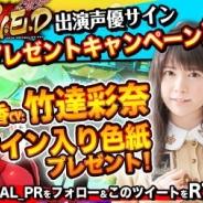 KONGZHONG JP、『R.E.D』で竹達彩奈さんと田辺留依さんのサイン色紙が当たる「プレゼントキャンペーン第4弾」を開催