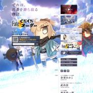 TYPE-MOON / FGO PROJECT、『Fate/Grand Order』のタイトルがまさかの変更!? 新タイトルを公式サイトで発表