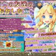 DMMゲームズ、ファンタジーRPG『FLOWER KNGHIT GIRL』でイベント「魔女の友達のおかしな夜」開催