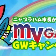 コーエーテクモゲームス、ゲームSNSサイト『my GAMECITY』で「ニャブラハム 市長からのプレゼント my GAMECITY GWキャンペーン」を開催