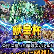 StudioZ、『エレメンタルストーリー』でリミテッドマッチ「獣皇杯」を開催!ビースト種族「撃剣獣士」召喚も