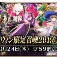 FGO ARCADE PROJECT、『Fate/Grand Order Arcade』で「ハロウィン限定概念礼装獲得キャンペーン 2019」と「ハロウィン限定召喚 2019」を明日開催!