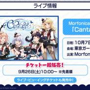 ブシロード、Morfonicaの1stライブ&Poppin'Party秋の単独ライブのチケット一般販売スケジュールを発表!