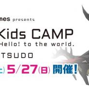 "CygamesとCA Tech Kids、松戸市、小学生向けプログラミングワークショップ「""Cygames presents"" Tech Kids CAMP in MATSUDO」を共同開催!"