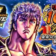 セガゲームス、『北斗の拳 LEGENDS ReVIVE』でリリース100日突破を記念した豪華ログインボーナスを実施!