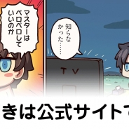 TYPE-MOON/FGO PROJECT、超人気WEBマンガ「ますますマンガで分かる!Fate/Grand Order」の第5話「尊さ測定」を公開